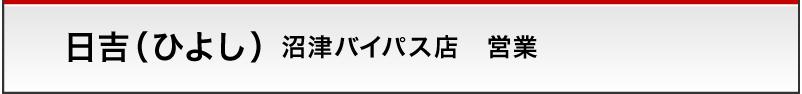 hiyoshi02