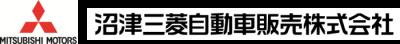 沼津三菱自動車販売株式会社