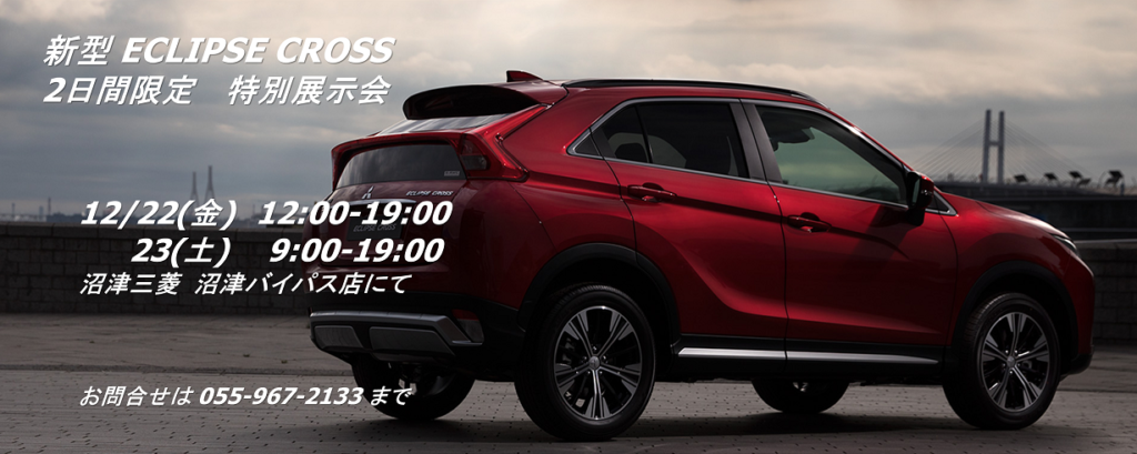 Eclipse Cross for blog